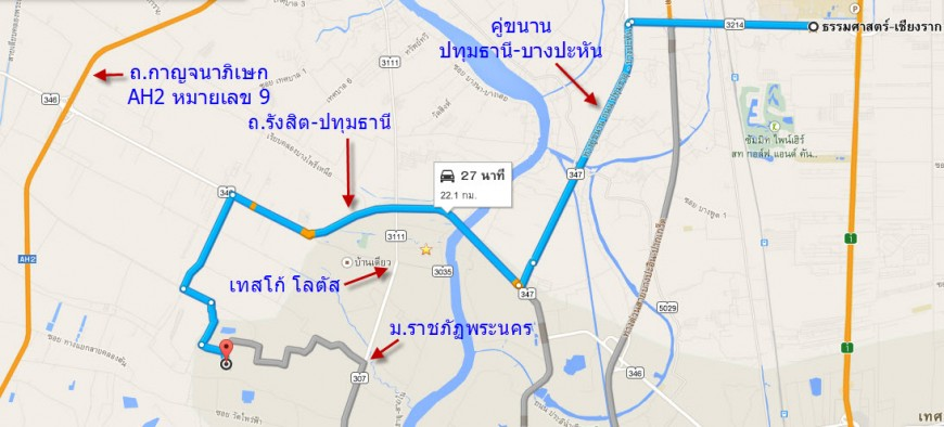 4117-pathumthani-thammasat-university