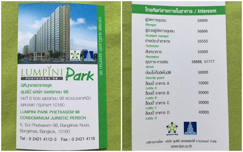 lpn-park-pks98-contact